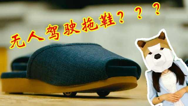 """日本自动旅馆现""""无人驾驶拖鞋"""""""