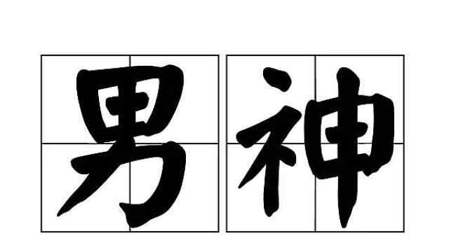 """琅琊汉墓中竟埋葬着""""男神""""!"""