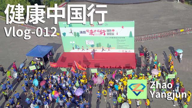 ZhaoVlog健康中国行,绿色迎亚运