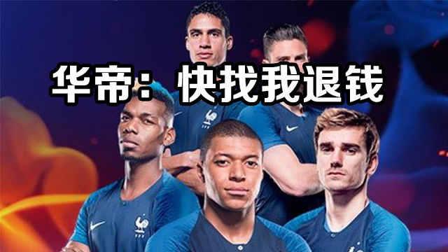 华帝不慌:法国夺冠,快来找我退钱