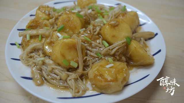 嫩滑的豆腐加上金针菇,素食也美味