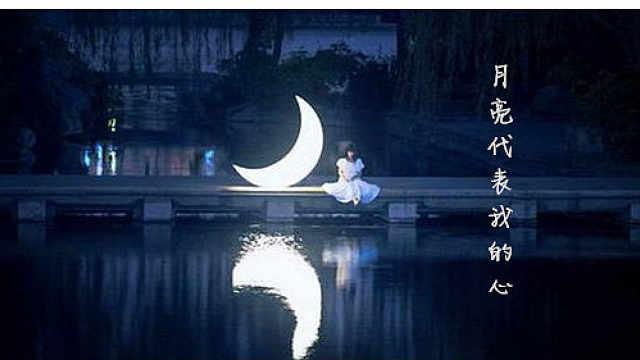 钢琴教学:《月亮代表我的心》教学2