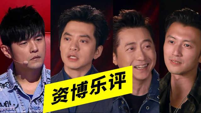 【ZIBO乐评】中国好声音2018第1集