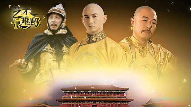 第三季 6.康雍乾都宠爱的人是谁?