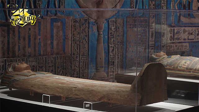 第三季 11.古埃及人如何起死回生?