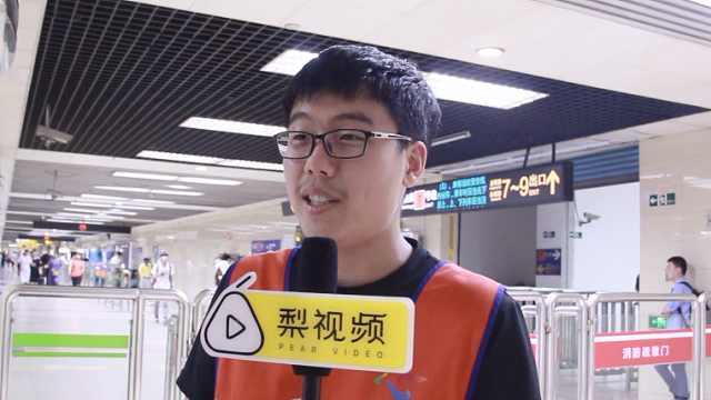 志愿服务532小时!他对地铁一见钟情