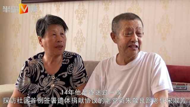 青岛80岁老党员带着老伴捐遗体