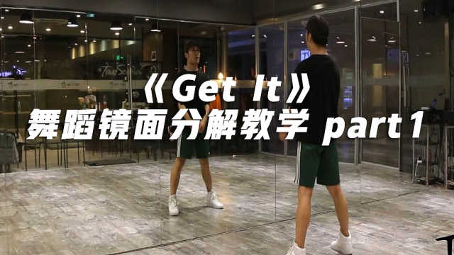 《Get It》舞蹈镜面分解教学part1