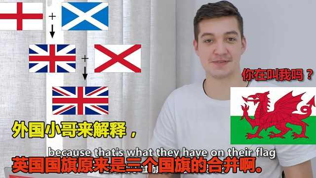 英国国旗原来是三个国旗的合并
