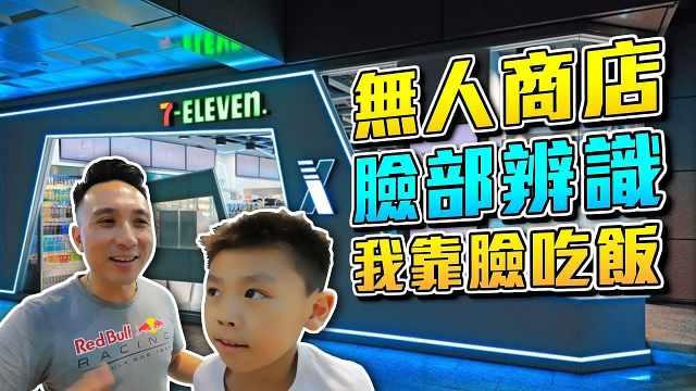 靠脸吃饭?台湾无人商店购物新体验