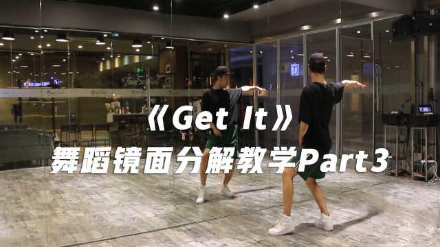 秀出个性《Get It》舞蹈镜面教学P3