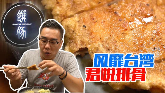 在台湾火了30年的老店味道还不错!