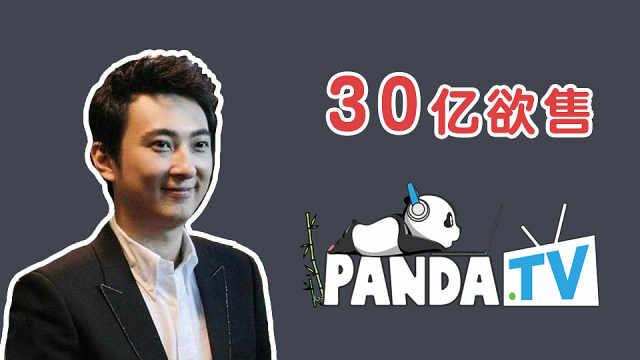 王思聪作价30亿元欲卖熊猫直播