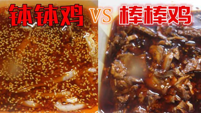 原來棒棒雞和缽缽雞不是同一道菜?
