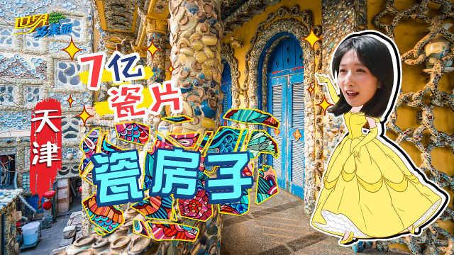 七亿古瓷片贴满天津小洋楼