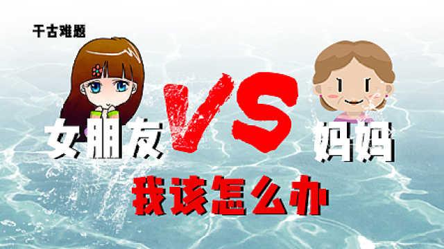 妈妈和女朋友同时落水怎么办?