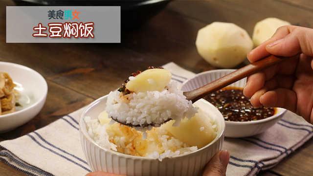 试试这个土豆焖饭!