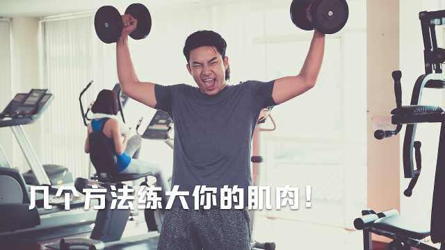快用这些动作练大你的肌肉!