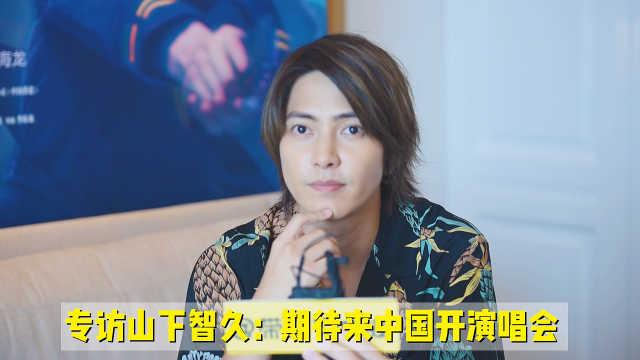 专访山下智久:期待来中国开演唱会