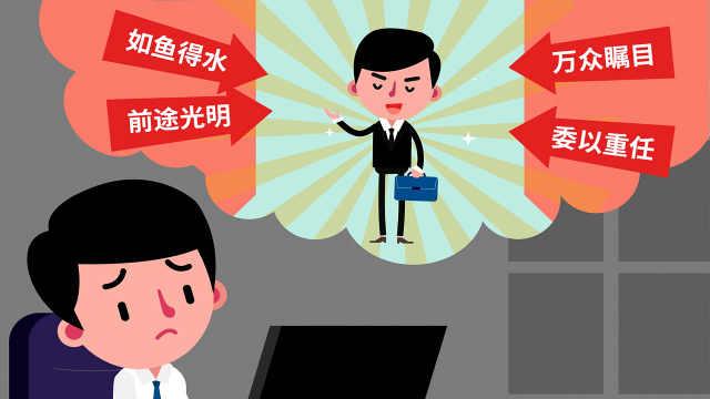 如何利用第一份工作快速提升自我?