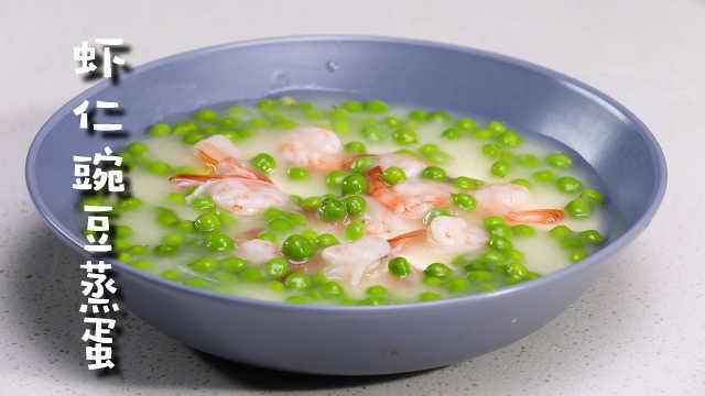 中餐厅王俊凯同款豌豆虾仁蒸蛋