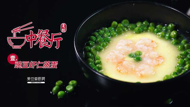 《中餐厅》同款蒸蛋,来一口尝尝啊