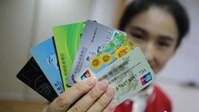 """银行卡上有这个""""图标""""就要当心"""
