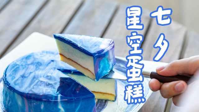 迷人深邃的星空蛋糕,七夕恋爱礼物