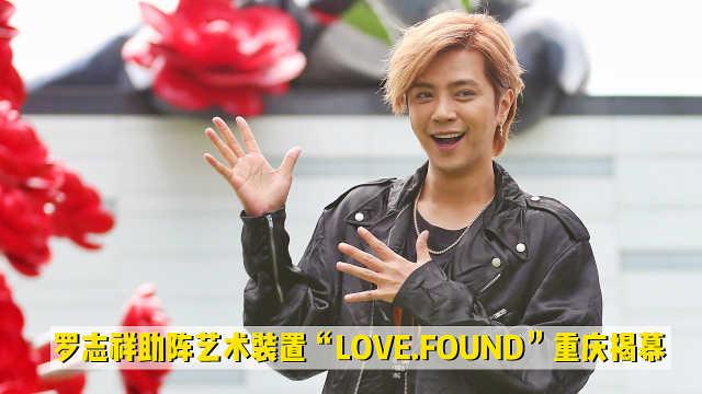 """罗志祥助阵""""LOVE FOUND""""重庆揭幕"""