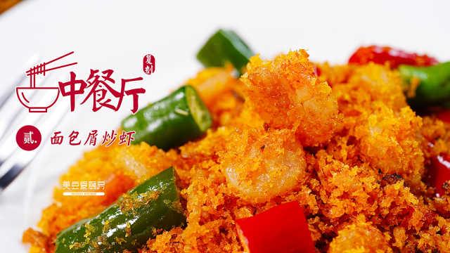 喜提中餐厅火辣菜谱——面包屑炒虾