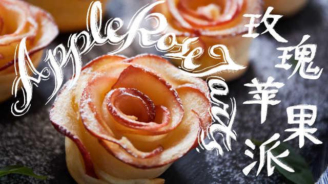 七夕甜蜜暴击,一朵能吃的玫瑰花!
