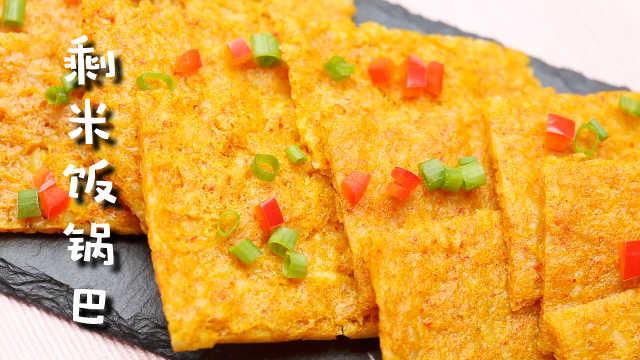 剩米饭不要扔,这样做变美味小吃