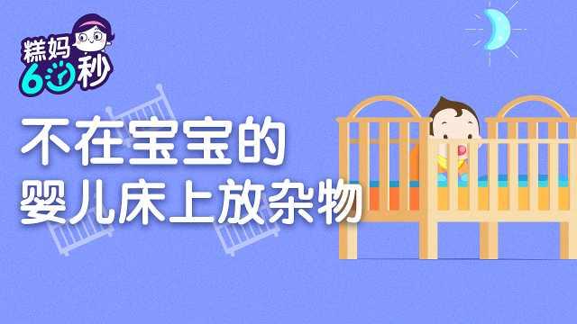 婴儿床上别放这些,小心害了孩子!