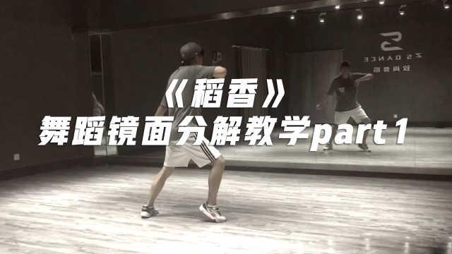 周杰伦《稻香》舞蹈镜面分解教学p1