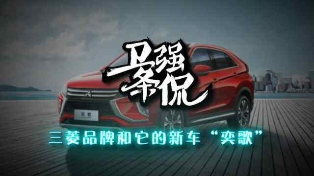 """三菱和它的新车""""奕歌"""""""