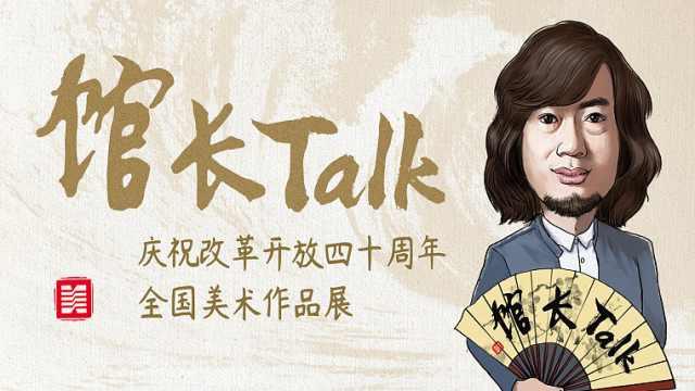 馆长Talk:一群特殊的深圳人-基建兵