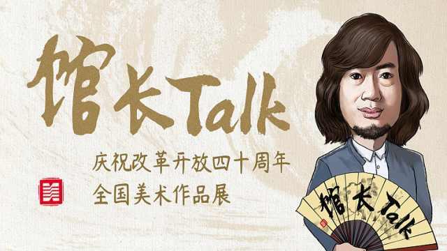 馆长Talk:海上巨龙港珠澳大桥
