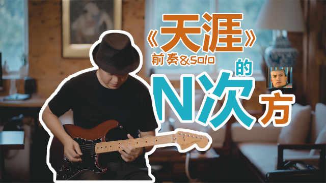 《天涯》吉他前奏solo的N次方