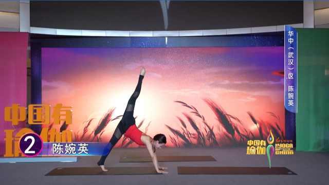 《中国有瑜伽》总决赛2号:陈婉英