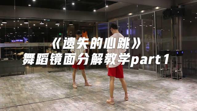 《遗失的心跳》舞蹈分解教学part1