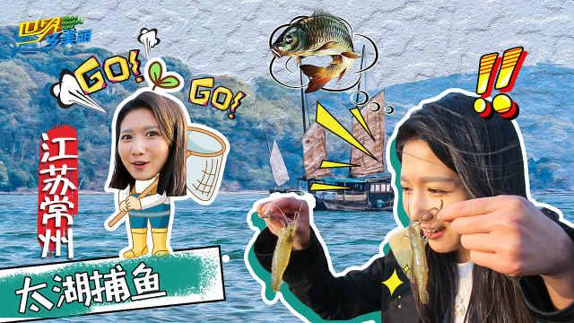 体验捕鱼,揭秘太湖渔民的真实生活