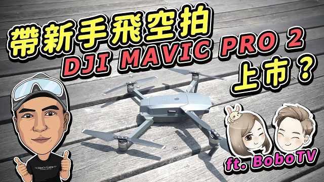 带新手一起飞Mavic空拍机!