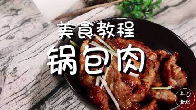"""东北名菜""""锅包肉""""教程,做法简单"""