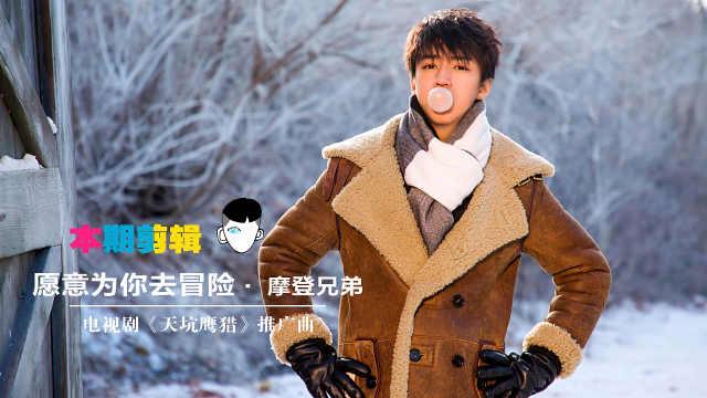 摩登兄弟刘宇宁《愿意为你去冒险》