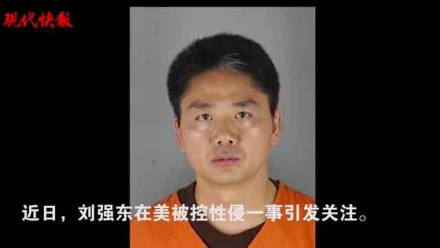 刘强东涉嫌强奸罪为何零保证金释放
