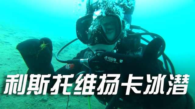 崔小东挑战冰潜, 水温接近0℃