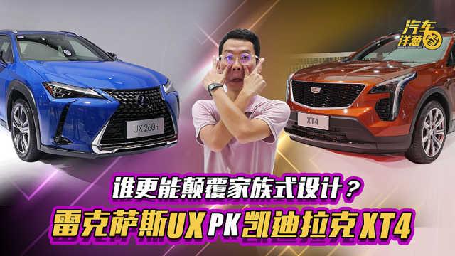 XT4对比UX!