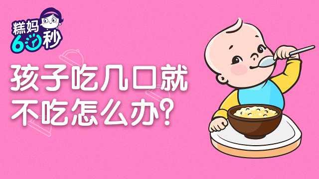 孩子吃几口就不吃饭了,怎么办?