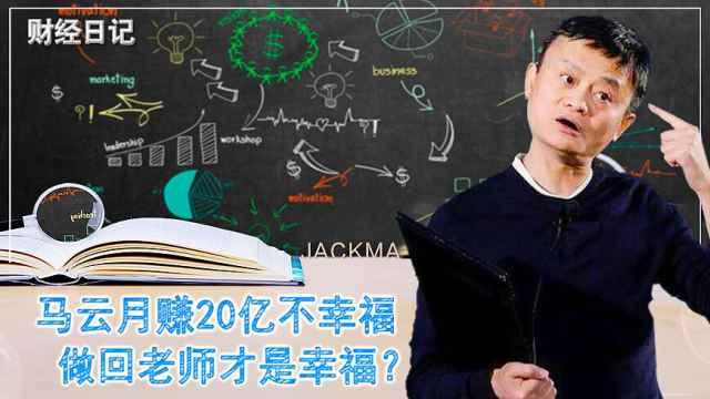 马云回归教育 做回老师才是幸福?