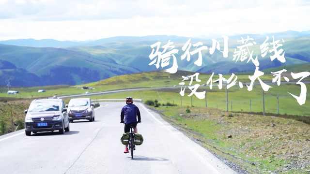 10年骑行5次川藏线,他改变整个村